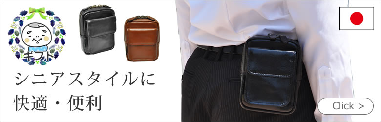 シニア 男性 ショルダー 軽い 60代 メンズ 70代 80代 セカンド おじいちゃん 斜めがけバッグ ブランド 高齢者年配 軽量