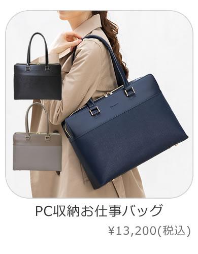 PC収納レディースお仕事バッグ
