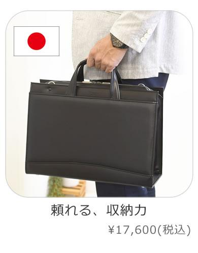 日本製ビジネスバッグ