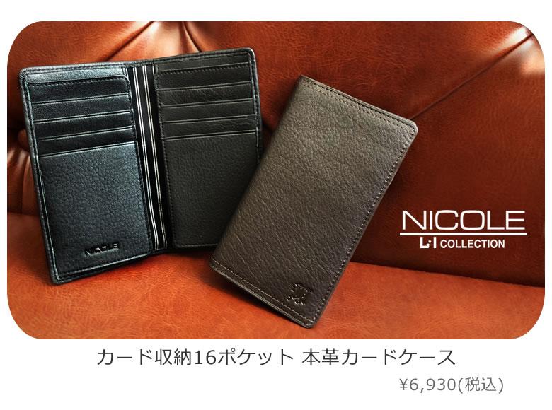 カード収納16ポケット 本革カードケース