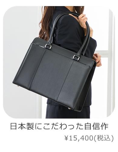 日本製レディースリクルートバッグ
