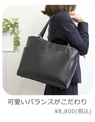 就活で使いやすい女性用リクルートバッグ