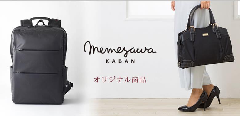 目々澤鞄(バッグのサカエ) オリジナル