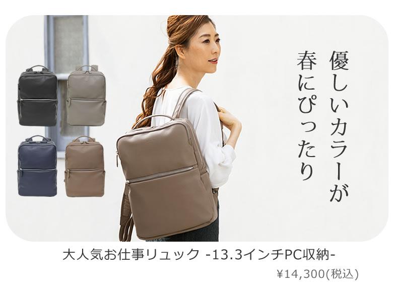 ノートPCが収納できる大人気女性用お仕事バッグ