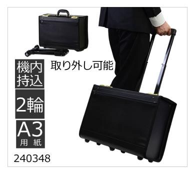 営業ビジネスバッグ