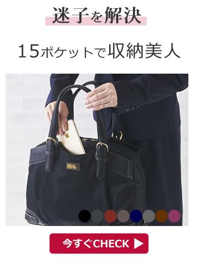 ビジネスバッグ 大容量 おしゃれ レディース 収納 整理整頓 整理しやすい ブラック カラー豊富