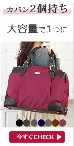 ラズベリー パープル 明るい色 ビジネスバッグ おしゃれ 女性 きれいめ 鞄2個持ち 大容量 お弁当が入る