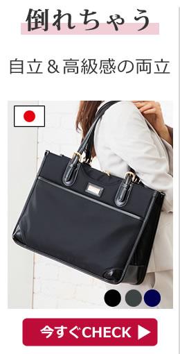 倒れにくいビジネスバッグ 自立 しっかり かっちり 日本製 通勤バッグ レディース 自立 軽い 軽量