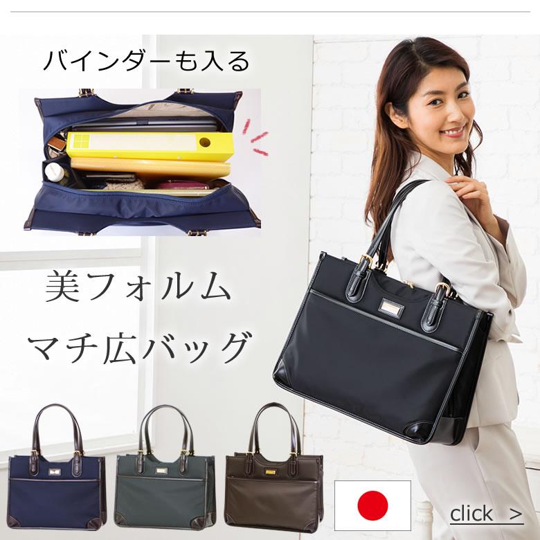 ビジネスバッグ レディース 営業 荷物が重い 日本製