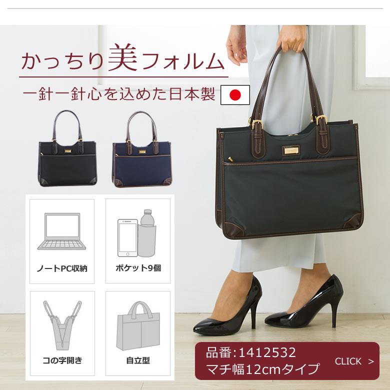 ビジネスバッグ レディース 日本製 大容量 おしゃれ