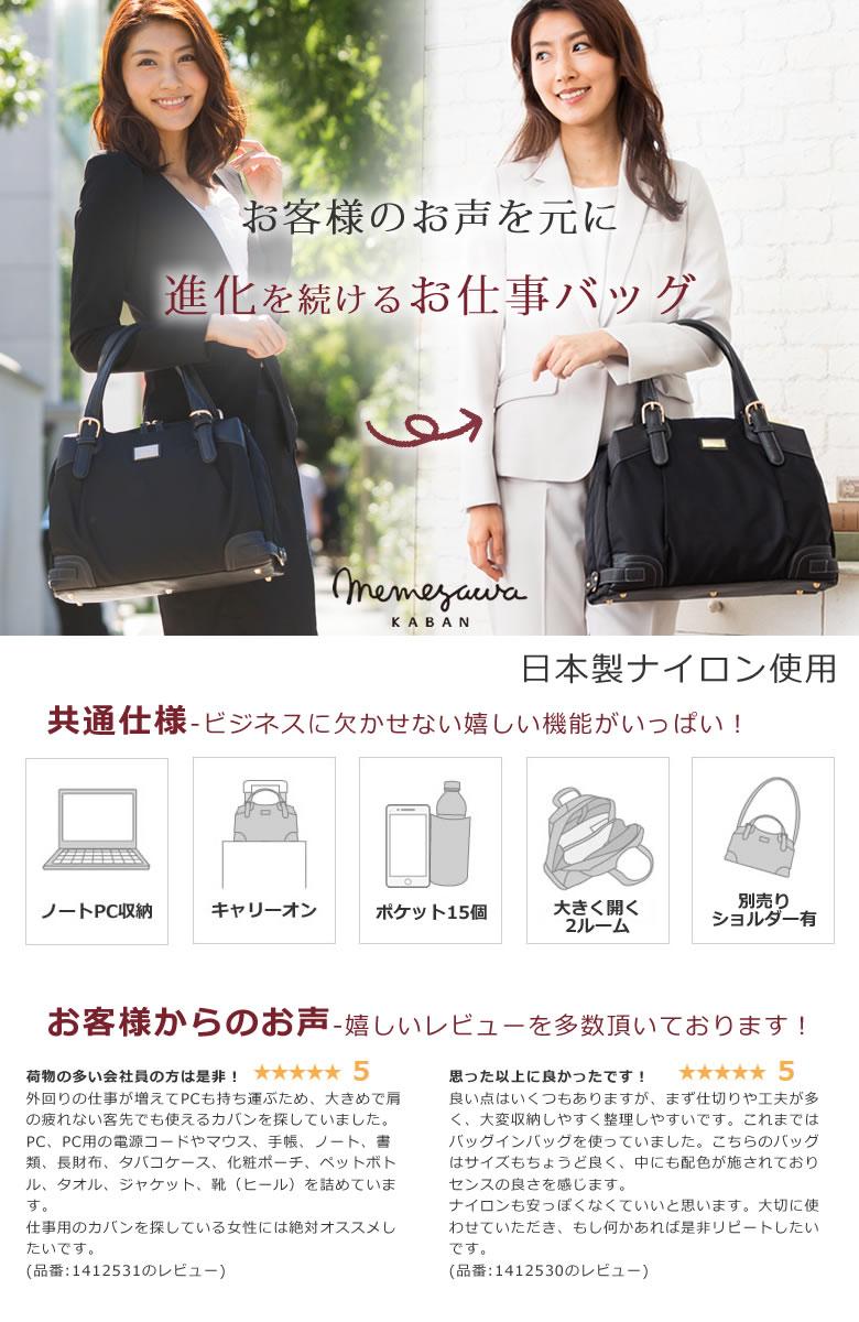 目々澤鞄 お仕事バッグ レディース 人気ブランド リニューアル 女性