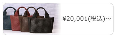 20001円〜