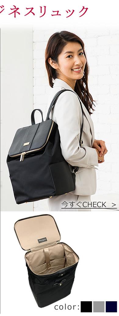 ビジネスリュック レディース きれいめ ノートパソコンが入るリュック ブランド スーツ 黒 シンプル