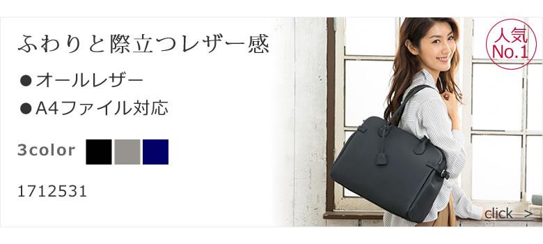 軽い 本革レディース 女性 ビジネスバッグ 大きめ オールレザー A4ファイル対応 人気 きれいめ 大人