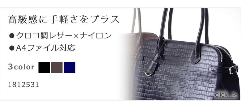 軽い 本革レディース 女性 ビジネスバッグ 大きめ クロコ風 ナイロン ビジネストート 仕事用 トートバッグ