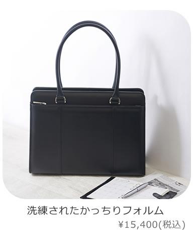自立するレディースビジネスバッグ