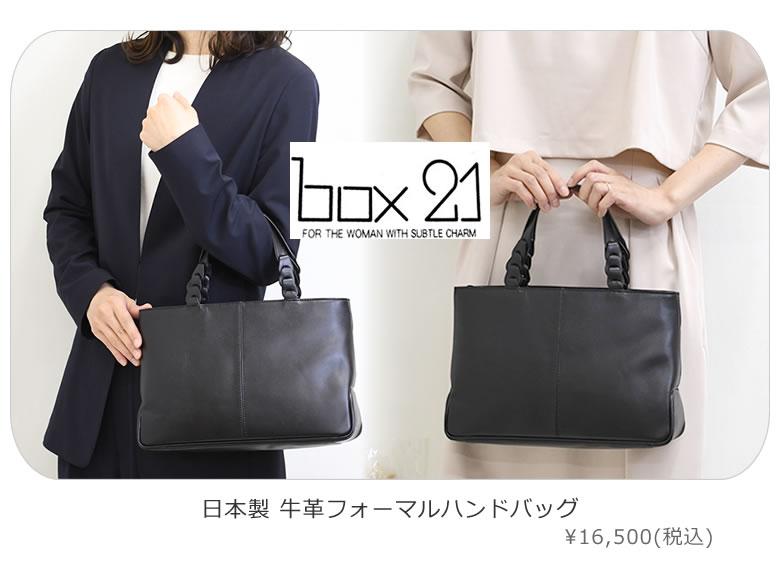日本製牛革フォーマルハンドバッグ