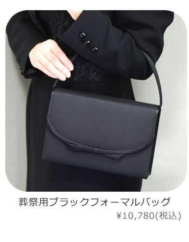 葬祭用ブラックフォーマルバッグ