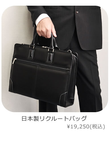 日本製リクルートバッグ