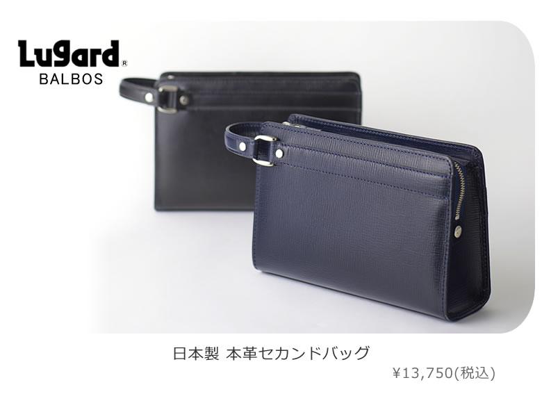 日本製本革セカンドバッグ