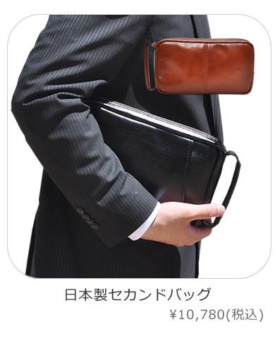 日本製セカンドバッグ