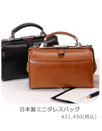 日本製ミニダレスバッグ