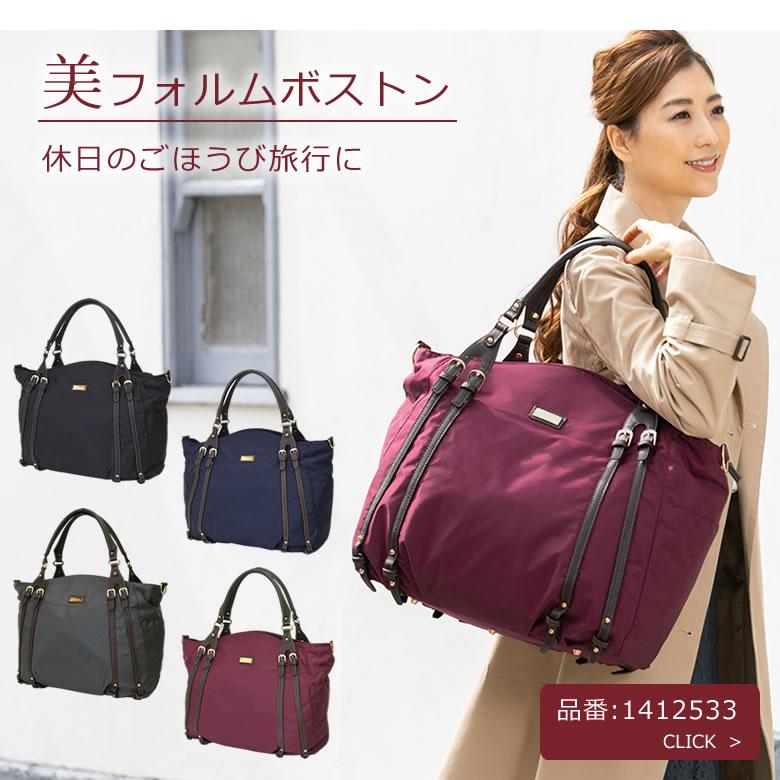 目々澤鞄 ボストンバッグ 可愛い 大きい ブランド 大容量 旅行 ナイロン