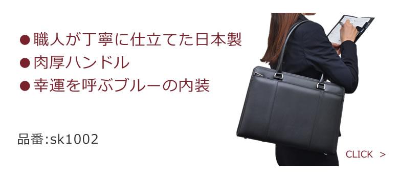 リクルートバッグシリーズ レディース 就活バッグ 比較 日本製 プレゼント 疲れない 手作り 自立 倒れる ハンドル