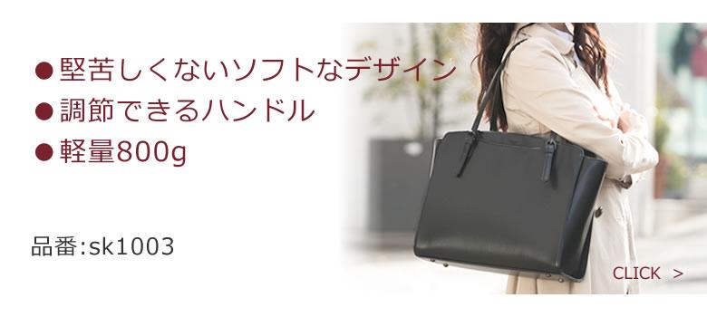 リクルートバッグシリーズ レディース 就活バッグ 比較 就職しても使える 垢抜け ファッション 個性的 軽い