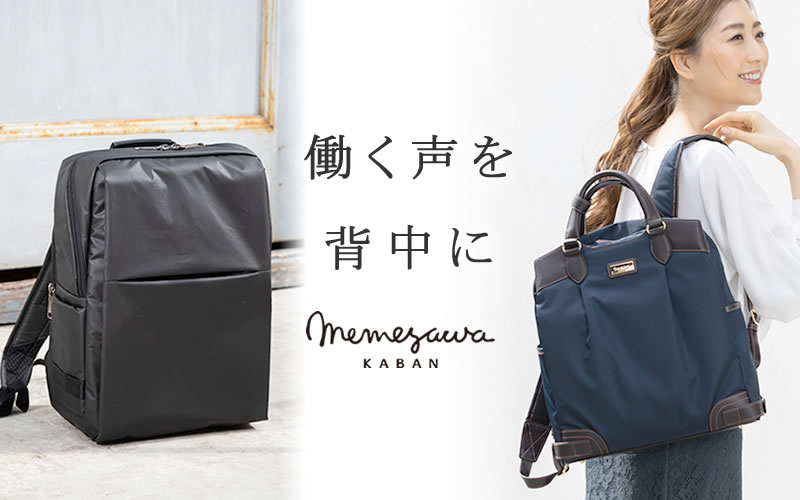 目々澤鞄 レディース 通勤リュック 通勤スタイル スーツに合わせるカバン 女性