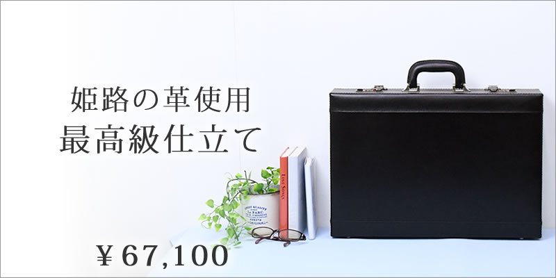 アタッシュケース 革に迷ったらコレ高級 ブランド ビジネス 姫路革 豊岡鞄 A3 薄マチ 10cm 本革 アタッシェケース