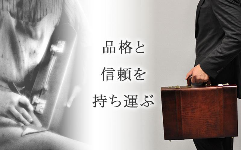 アタッシュケース 本革 選び方 牛革 ビジネス ヴィンテージ 小型 高級 ブランド 鞄 薄型 A3 A4 豊岡鞄 ビジネスバッグ 姫路ア タッシェケース