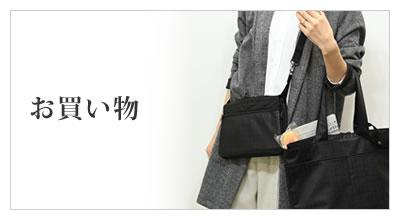レディースバッグ シーンで選ぶ お買い物バッグ