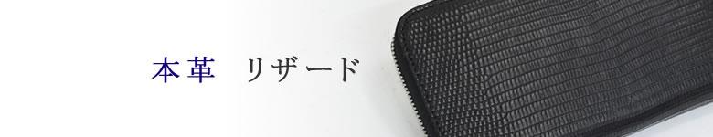 とかげ革  トカゲ革  リザードレザー 革 財布