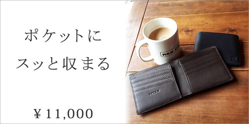 財布 メンズに迷ったらコレ 永く使っても飽きが来ないシンプルさ財布