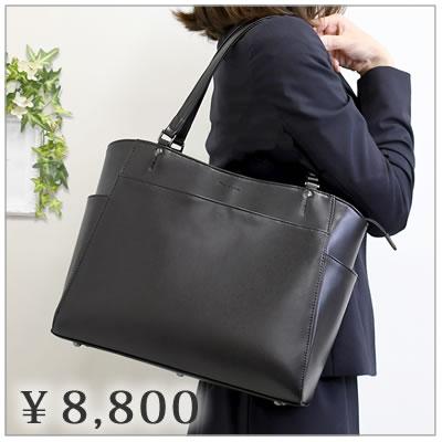 営業バッグ レディースに迷ったらコレシーンを選ばず持てる万能デザイン