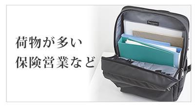 営業バッグ レディース パンフレット、PC、プレゼン…たくさん入れたい