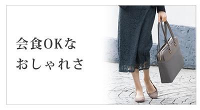 営業バッグ レディース 職場や営業先でも目を引くお洒落可愛いバッグ