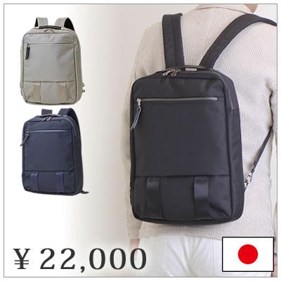 迷ったらコレ!ビジネスリュック メンズ 高級 日本製 バリスターナイロン 薄型 防水 通勤 ポケット おしゃれ