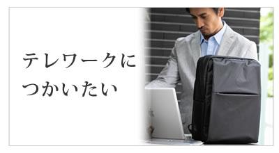 ビジネスリュックメンズシーンで選ぶ テレワーク PC・資料すっきり安全に持ち運び