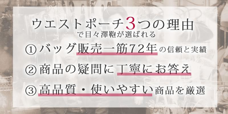 目々澤でウエストポーチが選ばれる3つの理由 �@バッグ販売一筋71年 �A商品の疑問に丁寧に対応 �B品質と使いやすい商品を厳選
