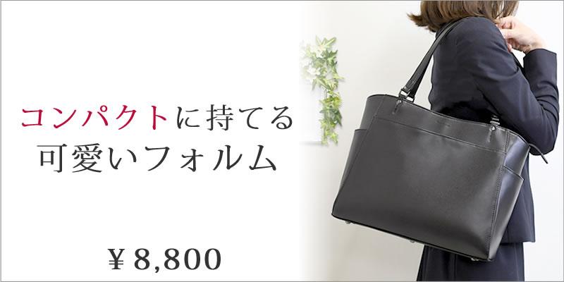 レディース 就活バッグに迷ったらコレ コンパクトに持てるおしゃれなデザイン 就活後も使える 形