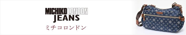 MICHIKO LONDON JEANS ミチコロンドンジーンズ バッグ