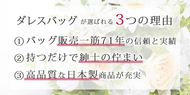 ダレスバッグが選ばれる3つの理由 �@バッグ販売一筋71年信頼と実績 �A商品の疑問に丁寧にお答え �B高品質な日本製商品が充実