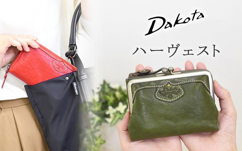 ダコタ 財布 レディース 人気 おしゃれ 可愛い おすすめ 使いやすい 本革 dakota ハーヴェスト