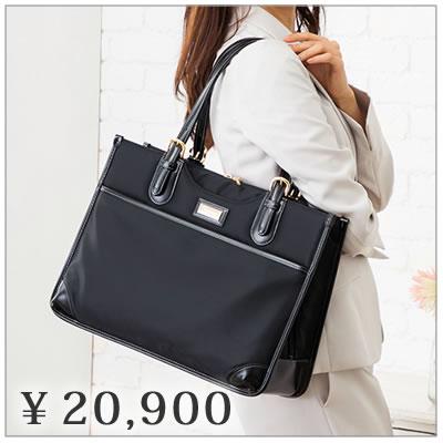 お仕事バッグに迷ったらコレ 日本製で上品なフォルム 軽い 軽量 自立 上品