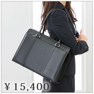 就活バッグに迷ったらコレ 日本製で上品なフォルム 軽い 軽量 自立 上品