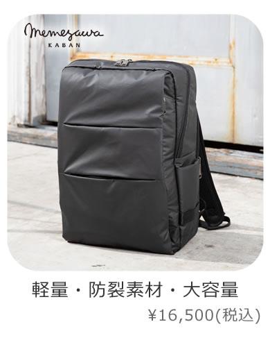 ビジ  ネスリュック メンズ レディース 防水 防災用バッグ