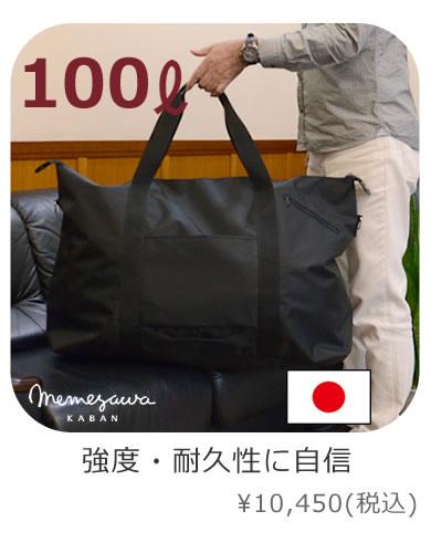 トートバッグ 特大バッグ 防災非常用袋