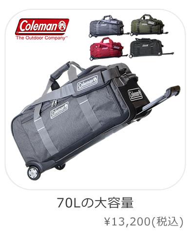 防災用   備蓄用 大容量 災害用 ボストンキャリーバッグ